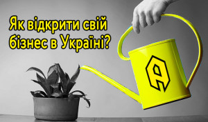 business in Ukraine, how to start business in Ukraine, business start in Ukraine, business ideas, business, Artius, business registration